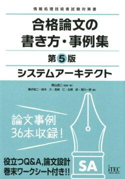 システムアーキテクト合格論文の書き方・事例集第5版