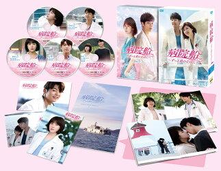 病院船〜ずっと君のそばに〜 DVD-BOX1