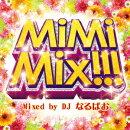 MiMiMix!!! Mixed by DJ なるぱお