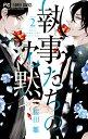 執事たちの沈黙 2 (フラワーコミックス) [ 桜田 雛 ]