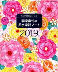 李家幽竹の風水家計ノート2019