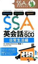 SSA英会話実践フレーズ600(日常生活編)