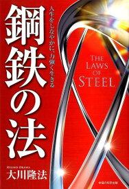 鋼鉄の法 人生をしなやかに、力強く生きる (OR BOOKS) [ 大川隆法 ]