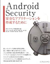 Android Security [ タオソフトウェア株式会社 ]