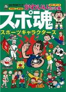 【バーゲン本】 スポ魂 かわいいカット集 CD-ROM付