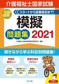 介護福祉士国家試験模擬問題集2021 [ 介護福祉士国家試験受験対策研究会 ]