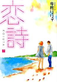 恋詩(7) (フェアベルコミックス フレイヤ) [ 今村リリィ ]