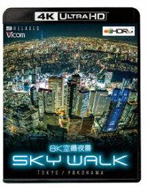8K空撮夜景 SKY WALK TOKYO/YOKOHAMA 【4K・HDR】【4K ULTRA HD】 [ (趣味/教養) ]