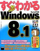 すぐわかるWindows 8.1
