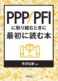 PPP/PFIに取り組むときに最初に読む本 [ 寺沢 弘樹 ]
