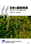 日本の農政改革