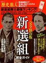 歴史旅人(Vol.1) 新選組完全ガイド (晋遊舎ムック)