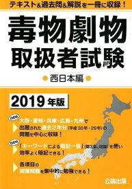 毒物劇物取扱者試験西日本編(2019年版)