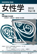 女性学(vol.18)