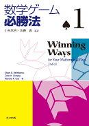 数学ゲーム必勝法1