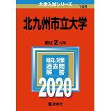 北九州市立大学(2020) (大学入試シリーズ)
