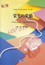 栄光の架橋/ゆず (Piano piece series)