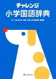 チャレンジ小学国語辞典 カラー版 第2版 [ 桑原隆 ]