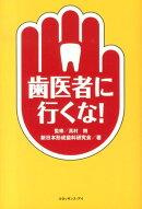 歯医者に行くな!