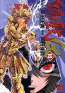 聖闘士星矢EPISODE.G(18)