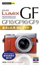 LUMIX GF10/GF90/GF9基本&応用撮影ガイド