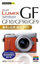 LUMIX GF10/GF90/GF9基本&応用撮影ガイド (今すぐ使えるかんたんmini) [ 塩見徹 ]