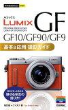 LUMIX GF10/GF90/GF9基本&応用撮影ガイド (今すぐ使えるかんたんmini)