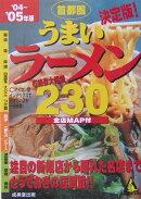 首都圏うまいラーメン230('04〜'05年版)