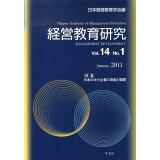 経営教育研究(vol.14 no.1) 特集:日本の中小企業の発展と課題