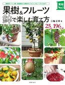 果樹&フルーツ 鉢で楽しむ育て方