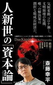 人新世の「資本論」 (集英社新書) [ 斎藤 幸平 ]