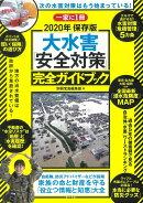 大水害「安全対策」完全ガイドブック(2020年)