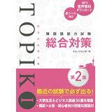 韓国語能力試験TOPIK1総合対策第2版