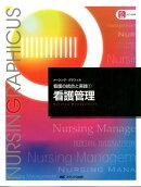 看護管理 第4版
