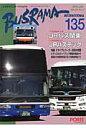 バスラマインターナショナル(no.135(2013 JAN)