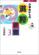 小学生からの漢詩教室(3)