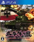 太平洋の嵐〜史上最大の激戦 ノルマンディー攻防戦!〜 PS4版