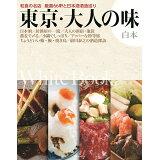 東京・大人の味白本 (光文社ブックス)