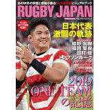 RUGBY JAPANメモリアルフォトブック 日本代表激闘の軌跡 (ビッグマンスペシャル)
