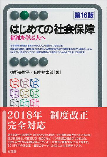 はじめての社会保障〔第16版〕 [ 椋野 美智子 ]