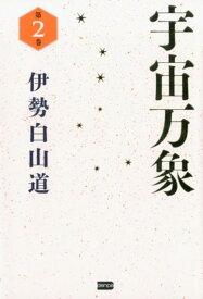 宇宙万象(第2巻) [ 伊勢白山道 ]