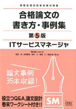 ITサービスマネージャ合格論文の書き方・事例集第5版