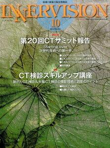 INNERVISION(第31巻第10号(2016 O) 医療と画像の総合情報誌 〈特別企画〉第20回CTサミット報告 特集:CT検診スキルア