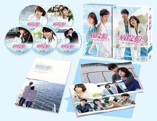 病院船〜ずっと君のそばに〜 DVD-BOX2