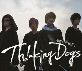 世界は終わらない (初回限定盤 CD+DVD) [ Thinking Dogs ]
