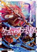 ゲーム オブ ファミリアー家族戦記ー 02(2)