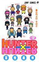 HUNTER×HUNTER(12)