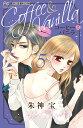 コーヒー&バニラ 5 (フラワーコミックス) [ 朱神 宝 ]