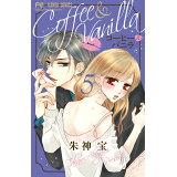 コーヒー&バニラ(5) (フラワーコミックス Cheese!)