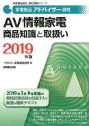 家電製品アドバイザー資格 AV情報家電商品知識と取扱い(2019年版)
